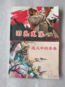 【回民支队、战火中的青春】两册合售