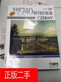 车尔尼钢琴手指灵巧练习曲  : 作品740【馆藏】&336A393280J657.411(521)
