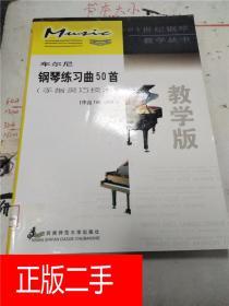 车尔尼钢琴练习曲50首   教学版  手指灵巧技术  作品740(699)【馆藏】&336A393287J657.411(521)