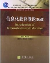 信息化教育概论 第二版 南国农 9787040326291