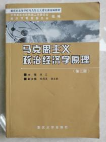 马克思主义政治经济学原理(第三版)