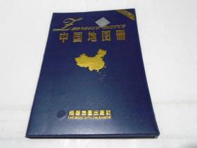 新编中国地图册 (软塑精装)