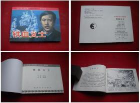 《铁血义士》,50开蒋太禄画,湖南2009出版9品,4834号,连环画