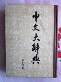 中文大辞典 ·第十四册