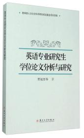 英语专业研究生学位论文分析与研究