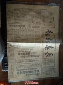 中华民国三十八年四月二十八日长春新报:解放芜湖、克宜兴金坛、贵池以南歼敌三千等(对开二版)