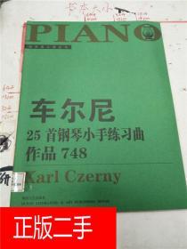 车尔尼25首钢琴小手练习曲  : 作品748 : 大开版【馆藏】&336A393317J657.411(521)