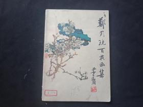 郑乃珖百花画集