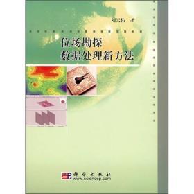 POD-位场勘探数据处理新方法 刘天佑 科学出版社 9787030181329