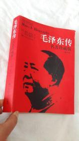毛泽东传------名著珍藏版  插图本