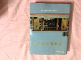 上海铁道学院志