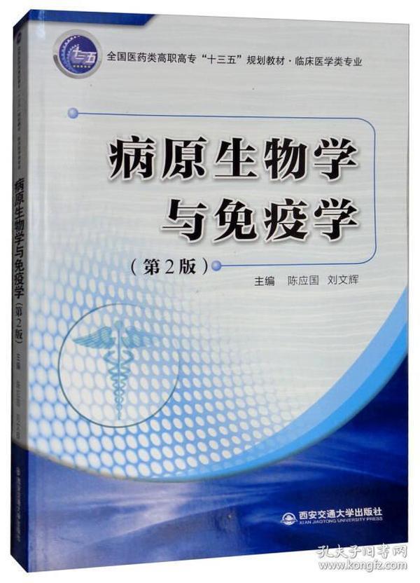 """病原生物学与免疫学(第2版)/全国医药类高职高专""""十三五""""规划教材·临床医学类专业"""