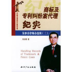 中国名律师办案实录——商标及专利纠纷案代理纪实