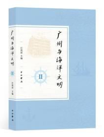 广州与海洋文明:Ⅱ