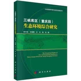 三峡库区(重庆段)生态环境综合研究
