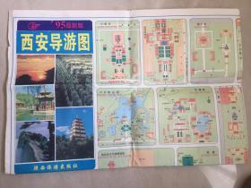 1995年西安导游图