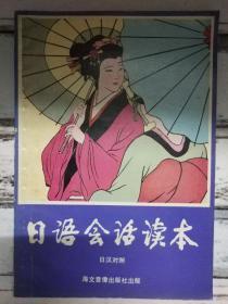 《日语会话读本·日汉对照》