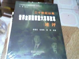中外重大军事改革史鉴丛书 二十世纪以来世界主要国家重大军事改革述评