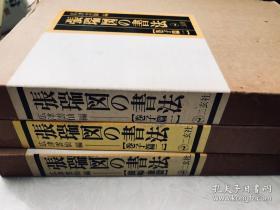《张瑞图的书法》,卷子篇一,卷子篇二,条幅册篇,一套全,三本合售
