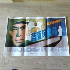 一开经典电影海报:蓝盾保险箱
