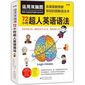 運用雙腦圖,72小時超人英語語法