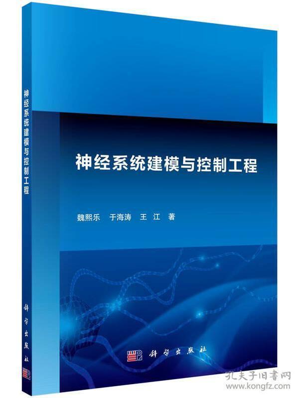 神经系统建模与控制工程