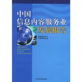 中国信息内容服务业发展报告