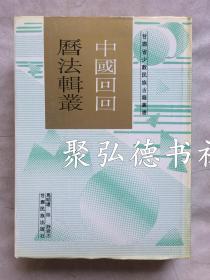 中国回回历法辑丛
