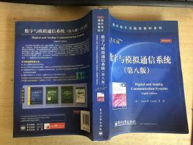数字与模拟通信系统(第八版)英文版