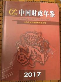 (塑封)中国财政年鉴 2017