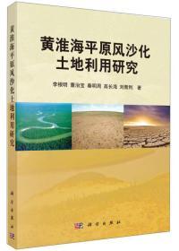 黄淮海平原风沙化土地利用研究
