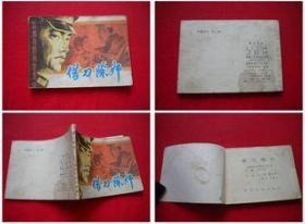 《特殊身份的警官》上册。福建1984.6一版一印16万册,6757号,连环画