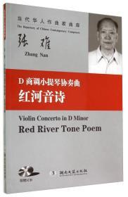 当代华人作曲家曲库:D商调小提琴协奏曲《红河音诗》