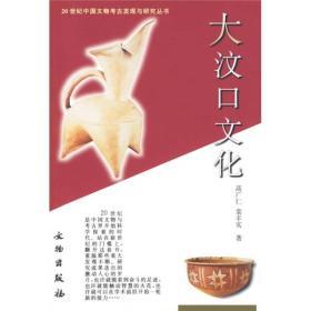 大汶口文化  以翔实的资料、丰富的语言文字论述了大汶口文化发现的经过和半个世纪以来学术界的研究成果,雄辩地证明了中国史前文化的多源性以及大汶口文化在中国史前时代所具有的主体性地位。《20世纪中国文物考古发现与研究丛书》是一套学科发展史和学术研究史丛书,其内容包括对20 世纪考古与文物工作概况的综合阐述;对一些重要的考古学文化和古代区域文化研究情况的叙述;对文物考古的专题研究;
