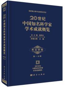 20世纪中国知名科学家学术成就概览:考古学卷(第一分册)