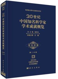 20世纪中国知名科学家学术成就概览·考古学卷·第二分册:20世纪中国知名科学家学术成就概览
