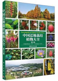 中国迁地栽培植物大全:中国迁地栽培植物大全(第六卷)