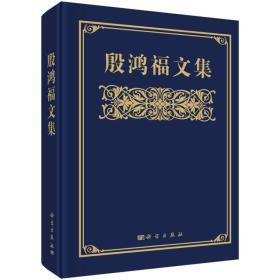 殷鸿福文集