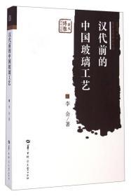 美术文化研究丛书·华大博雅学术文库:汉代前的中国玻璃工艺 9787562264651