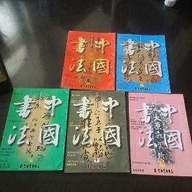 中国书法杂志1996年1,2,4,5,6期(少第3期)