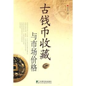 古钱币收藏与市场价格