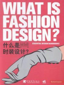 什么是时装设计?
