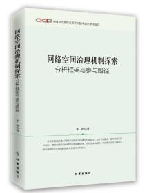 正版】网路空间治理机制探索分析框架与参与路径