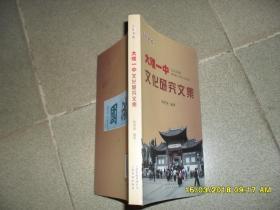 百年名校 大理一中文化研究文集(9品大32开2012年1版1印2000册197页)40658