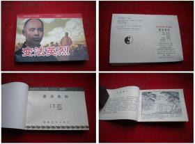 《变法英烈》,50开朱光玉画,湖南2009出版10品,4835号,连环画