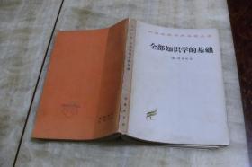 汉译世界学术名著丛书:全部知识学的基础(平装大32开  1986年7月1版1印   印数11.4千册   有描述有清晰书影供参考)