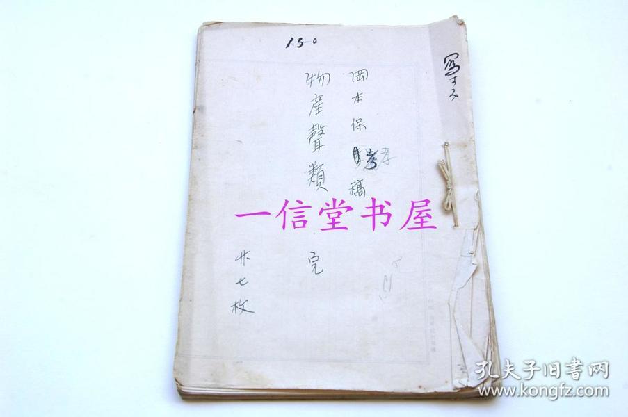《物产声类》1册全  旧写本  日文可读  无刊本  植物类