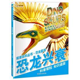 小笨熊大智慧 探索百科丛书·恐龙星球:恐龙兴衰