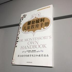蒙台梭利儿童教育手册:蒙台梭利的教育观念和教育指南