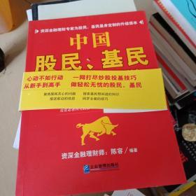 炒股投基致富之道:中国股民、基民常备手册